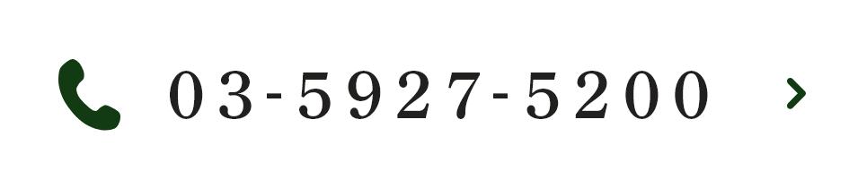 03-5927-5200